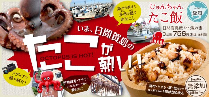 ドラマ『孤独のグルメ Season4』で登場!愛知県日間賀島の名物