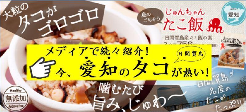 日間賀島たこ飯
