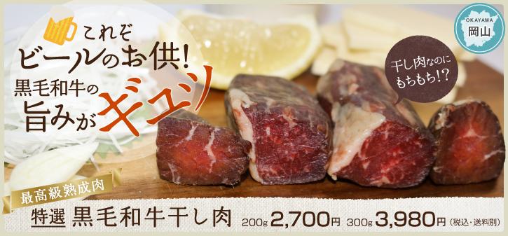 津山の干し肉