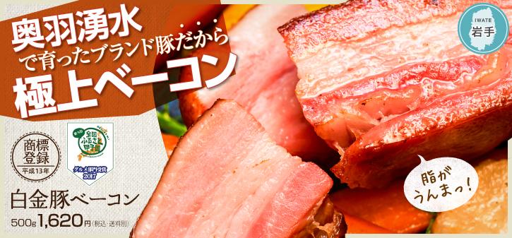 白金豚ベーコン