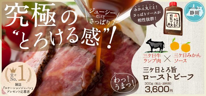 三ケ日ローストビーフ